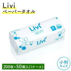 ユニバーサルペーパー Livi リビィ ペーパータオル ミニ 小判サイズ 200枚×50個 1ケース 業務用 送料無料