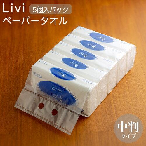 ユニバーサルペーパー Livi リビィ ペーパータオル レギュラー(中判)サイズ 1パック(200枚×5個)【業務用】