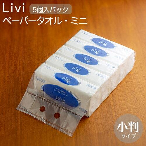 ユニバーサルペーパー Livi リビィ ペーパータオル・ミニ 小判サイズ 1パック(200枚×5個)【業務用】