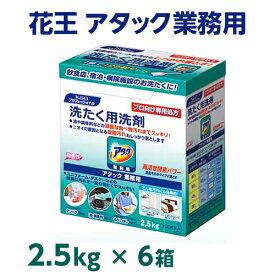 花王 プロ向け専用処方 洗濯用洗剤 アタック 2.5kg×6箱(ケース) 業務用