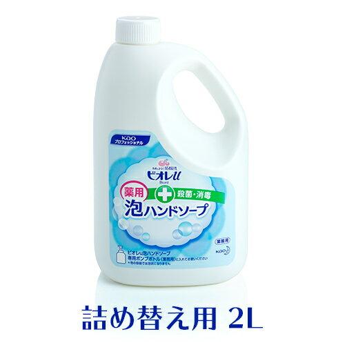 花王 ビオレU 泡ハンドソープ 2L 【業務用】
