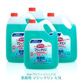 花王 マジックリン除菌プラス 4.5L×4本(ケース) 【業務用】【送料無料】