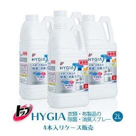 ライオン トップハイジア 衣類・布製品 除菌・消臭消臭スプレー 2L×4本(ケース) 【業務用】