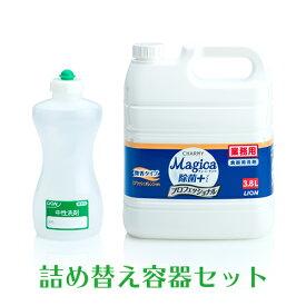 ライオン 業務用 チャーミーマジカ 除菌プラス 3.8L プロフェッショナル スプラッシュオレンジの香り 詰め替え容器セット 業務用