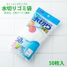 水切りゴミ袋_排水口・三角コーナー兼用_50枚_【業務用】