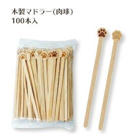 木製マドラー 肉球 100本袋入 【業務用】