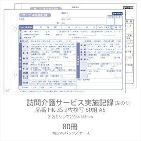 伝票 訪問介護サービス実施記録 HK-3S 2枚複写50組 A5 80冊(10冊×8パック) 【業務用】【送料無料】