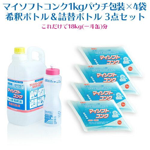 食器用洗剤 ニイタカ マイソフトコンク 1kgパウチ包装×4袋 希釈ボトル&詰替ボトル付き 3点セット 【業務用】