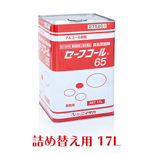 ニイタカ アルコール製剤 セーフコール65 17L 【業務用】