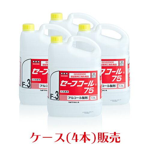 ニイタカ アルコール製剤 セーフコール75 5L×4本(ケース) 【業務用】【送料無料】
