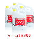 ニイタカ セーフコール75 5L ケース(4本)【業務用/送料無料】