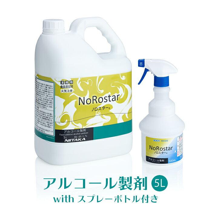 ニイタカ アルコール製剤 ノロスター/NoRostar 5L つめかえ容器セット 【業務用】