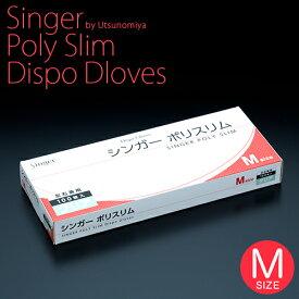 使い捨てポリ手袋 シンガー ポリスリム クリア Mサイズ 1箱(100枚入) 左右兼用 【業務用】