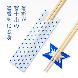 箸袋折り紙「富士山」1パック(500枚)_【業務用】
