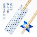 箸袋折り紙「富士山」 1ケース(500枚包装×20) 業務用 送料無料