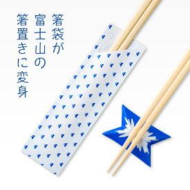 箸袋折り紙「富士山」 1ケース(500枚包装×20) 【業務用】【送料無料】