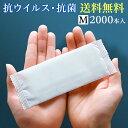 FSX 紙おしぼり 抗ウイルス抗菌 平型 SILKY シルキー Mサイズ 1ケース 2000本 不織布 レギュラー 業務用 送料無料