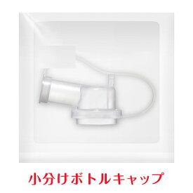 花王 業務用ボトル専用 小分けキャップ 口栓付 小分け取り出しキャップ 業務用