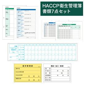 HACCP衛生管理の計画書・記録簿 書類7種セット KSC-10 【業務用】