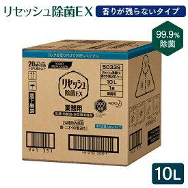 花王プロフェッショナル リセッシュ除菌EX 香りが残らないタイプ 10L 大容量【業務用】【送料無料】