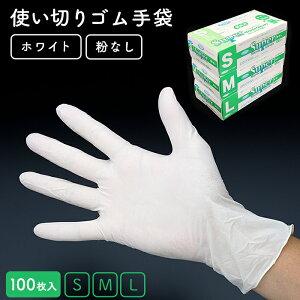 使い捨てゴム手袋 フジナップ スーパーニトリルグローブ 粉なし ホワイト 100枚/箱 食品衛生法適合 左右兼用【業務用】