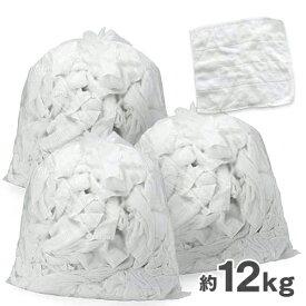 タオルウエス 白 約4kg×3パック おしぼりサイズ ふち縫い クリーニング済み ホワイト ウェス ダスター ワイパー パイル地【業務用】【送料無料】
