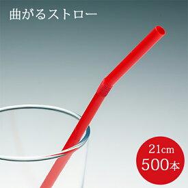 数量限定特価 e-style フレックスストロー 赤 500本 裸 6mm×210mm 【業務用】