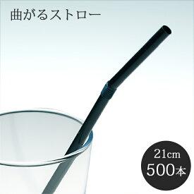 数量限定特価 e-style フレックスストロー 黒 500本 裸 6mm×210mm 【業務用】