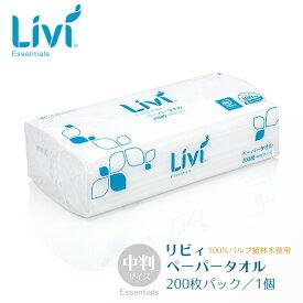 ユニバーサルペーパー Livi リビィ ペーパータオル レギュラー 中判サイズ 200枚 【業務用】