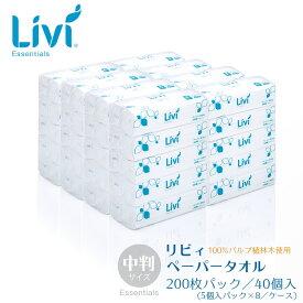 ユニバーサルペーパー Livi リビィ ペーパータオル レギュラー 中判サイズ 200枚×40個 1ケース 【業務用】【送料無料】