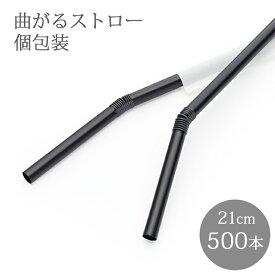 数量限定特価 e-style フレックスストロー 黒 500本 個包装 袋入り 6mm×210mm 【業務用】
