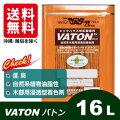 大谷塗料(株)VATON各14色【16L】