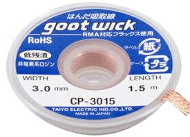 太洋電機産業 goot はんだ吸取線 幅3.0mm品番:CP-3015