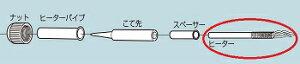 太洋電機産業 goot PX-201/PX-401用替ヒーター品番:PX-20H