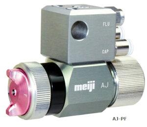 明治機械製作所(meiji)ジョイントBOX式自動スプレーガン品番:AJ-P08F