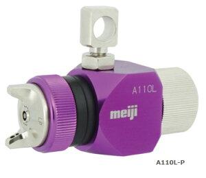 明治機械製作所(meiji)低圧霧化自動スプレーガン品番:A110L-P