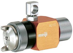 明治機械製作所(meiji)大形全自動スプレーガン品番:A210-P