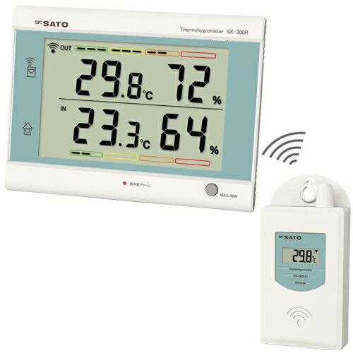 【送料無料(沖縄・離島を除く)】佐藤計量器最高最低無線温湿度計SK-300R/8420-00