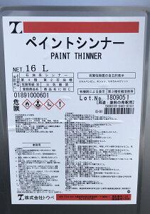 トウペ ペイントシンナー 16L