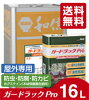 Washin(和信化学)ガードラックPro(プロ)
