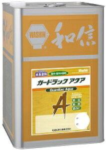 【送料無料(沖縄・離島を除く)】Washin(和信化学工業) ガードラックアクア専用レジューサー(うすめ液)【14kg】