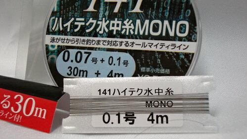 【鮎・釣り糸・フジノ・Fujino・新素材】141ハイテク水中糸MONO 30m巻 おためしサイズ4m付き