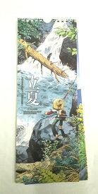 【釣りキチ三平・Fujino】二十四節気万年カレンダー(送料込み)