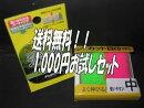 渓流1000円お試しセット