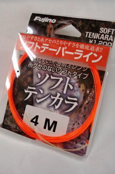 【釣り糸・フジノ・Fujino】ソフトテンカラ3.3m〜5m