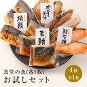 お試しセット【食堂の魚セット 4種 × 各1枚 (計4枚入)】 まいどおおきに食堂 送料無料 魚 詰め合わせ 焼き魚 煮魚 鮭…