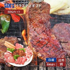 【自宅で応援!】 バラエティBBQギフトセット あぐー豚 沖縄 ステーキ サーロイン BBQ 焼肉 ギフト 牛肉 豚肉 美味しい 内祝 誕生日 贈り物 お祝い SAM】