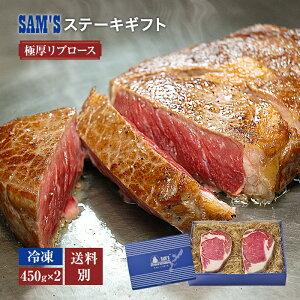 1ポンドステーキギフト  牛肉 ステーキ BBQ 焼肉 ギフト お取り寄せ 牛肉 美味しい 内祝 誕生日 贈り物 お祝い 沖縄 SAM'S サムズ 父の日 お中元