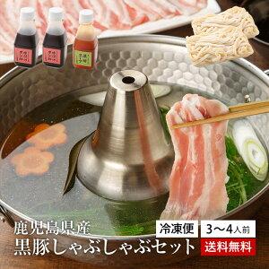鹿児島県産 黒豚しゃぶしゃぶセット(うどん入り)(3〜4人前) 【限定200セット】