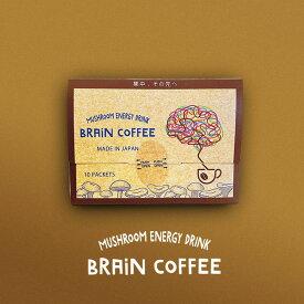 Brain Coffee マッシュルームドリンク コーヒー [チャーガ ヤマブシタケ テアニン 配合] 10包 国内製造 - Medicinal Mushrooms Organic Coffee 10 packs 楽天お買い物マラソン 期間限定 ポイント5倍